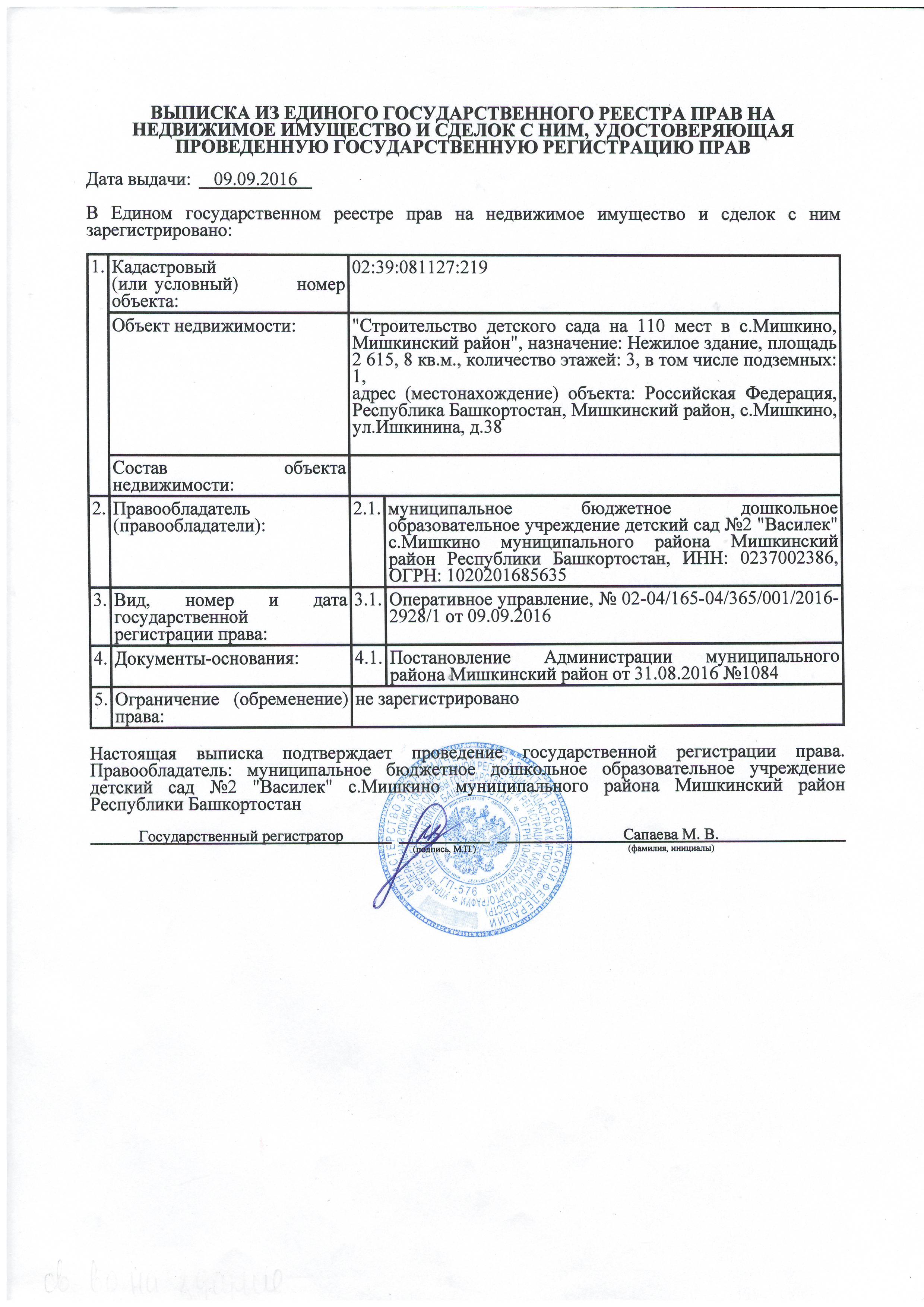 Хранилища единый государственный реестр прав на недвижимое имущество и сделок москва Совета